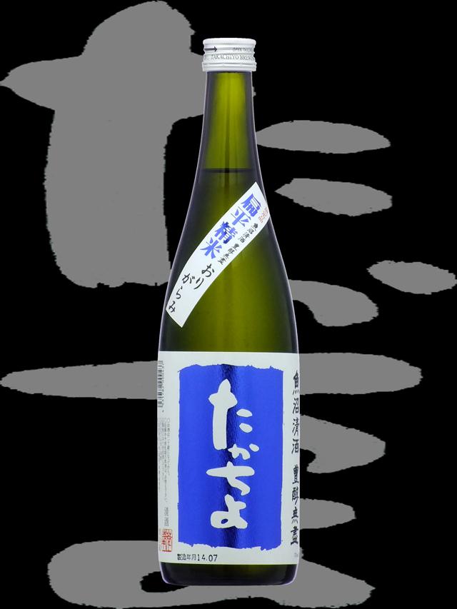 高千代(たかちよ)「純米」豊醇無盡おりがらみ壱火入(青ラベル)