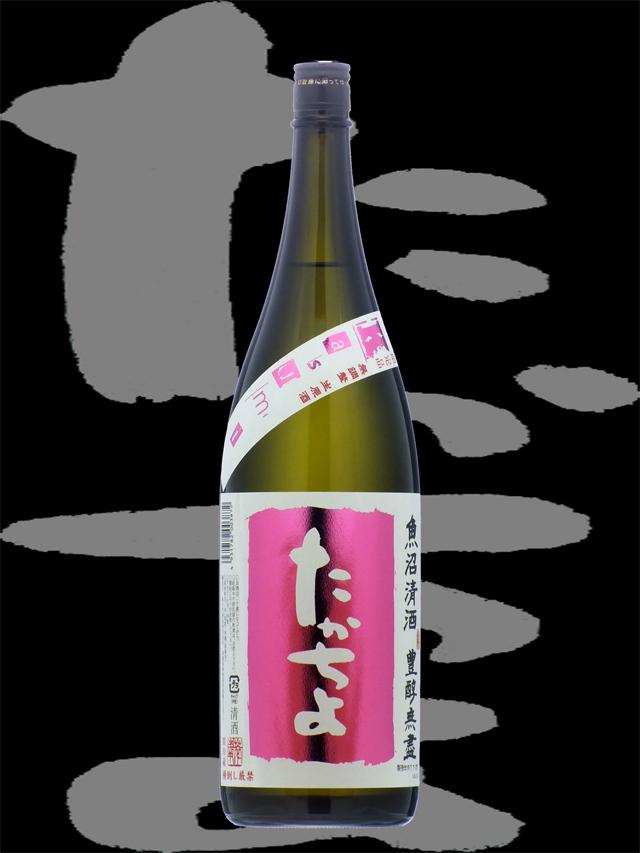 高千代(たかちよ)「純米」豊醇無盡無調整生原酒Kasumi(桃ラベル)