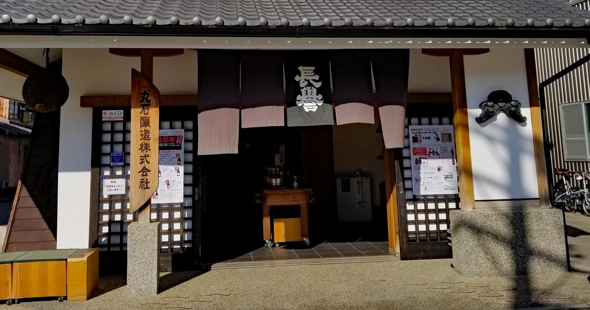 二兎(にと)丸石醸造株式会社