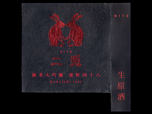 二兎(にと)「純米大吟醸」雄町四十八ラベル