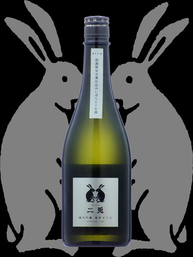 二兎(にと)「純米吟醸」備前雄町五十五別誂しぼりたて生酒