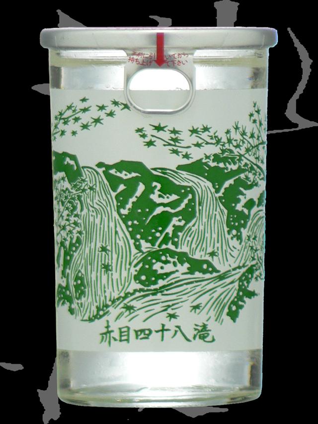 瀧自慢(たきじまん)「本醸造」カップ酒