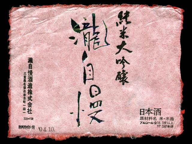 瀧自慢(たきじまん)「純米大吟醸」銀ラベルラベル
