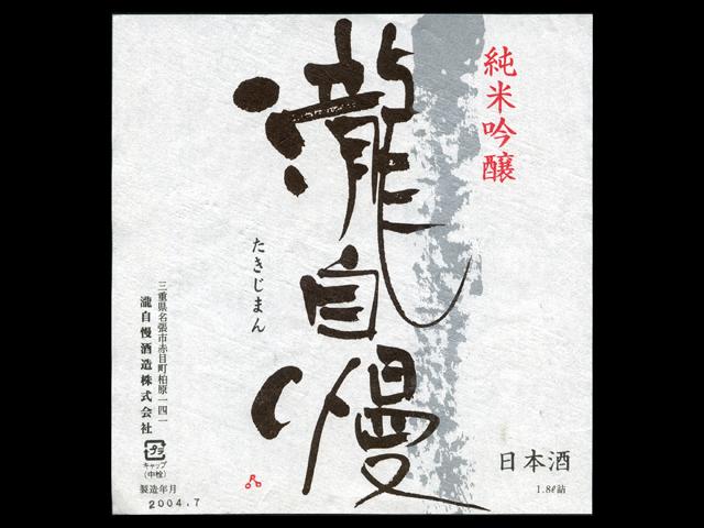 瀧自慢(たきじまん)「純米吟醸」袋吊りしずく酒ラベル