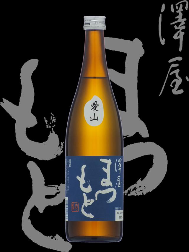 澤屋まつもと(さわやまつもと)「特別純米」守破離(しゅはり)愛山