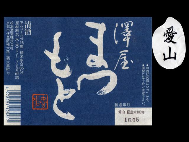 澤屋まつもと(さわやまつもと)「特別純米」守破離(しゅはり)愛山ラベル