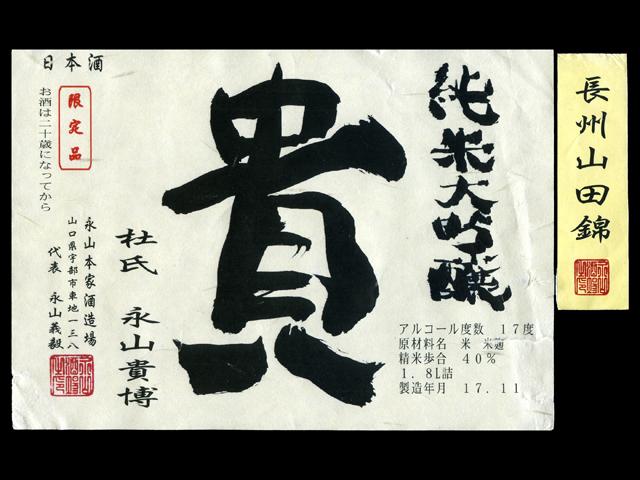 貴(たか)「純米大吟醸」長州山田錦ラベル
