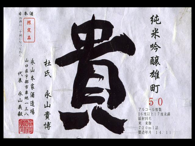 貴(たか)「純米吟醸」備前雄町50ラベル