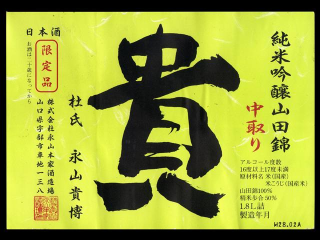 貴(たか)「純米吟醸」山田錦中取り無濾過生原酒ラベル