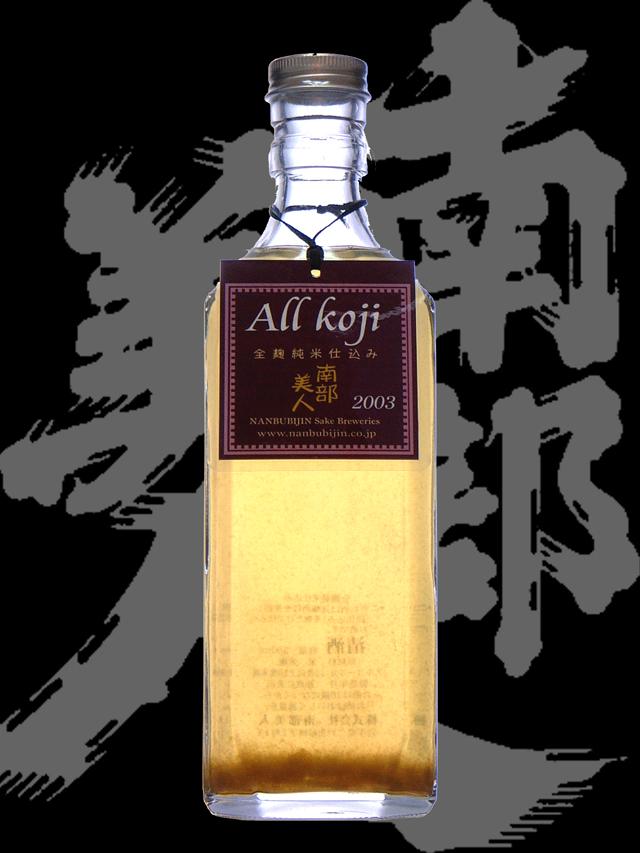 南部美人(なんぶびじん)「純米」All Koji2003