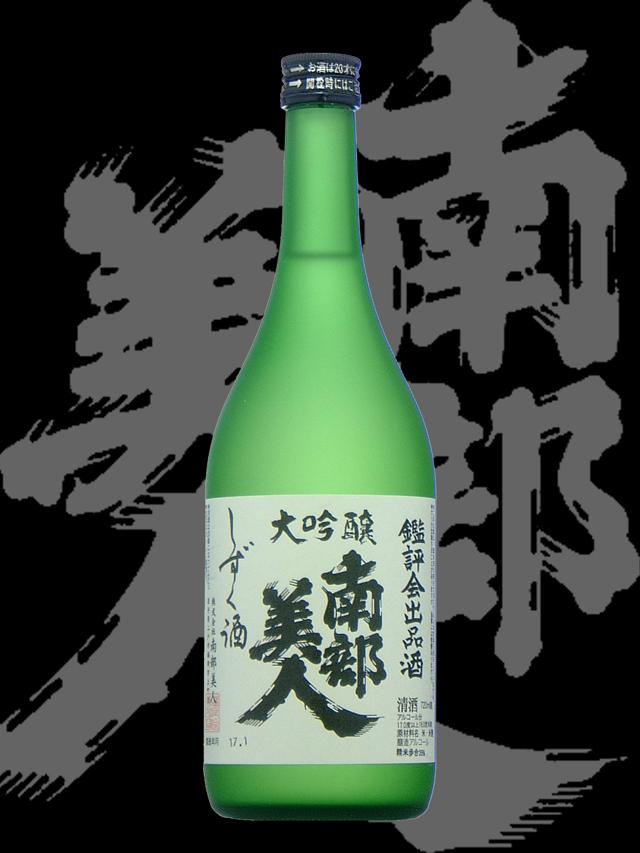 南部美人(なんぶびじん)「大吟醸」しずく酒 鑑評会出品酒
