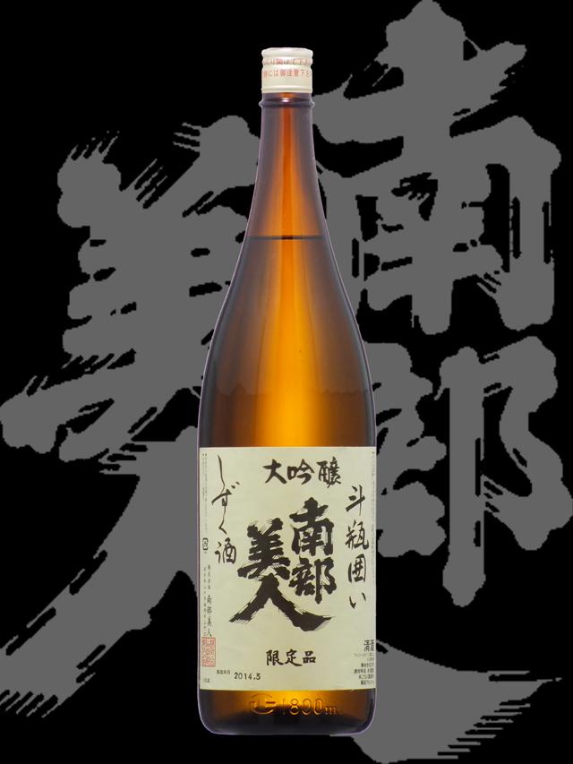 南部美人(なんぶびじん)「大吟醸」斗瓶囲いしずく酒
