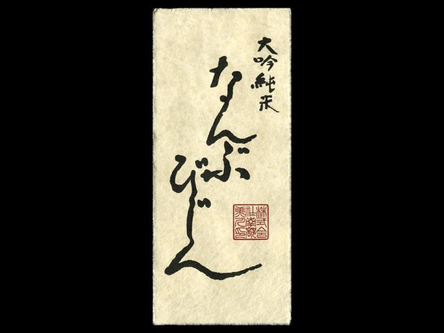南部美人(なんぶびじん)「純米大吟醸」大吟醸純米仕込ラベル