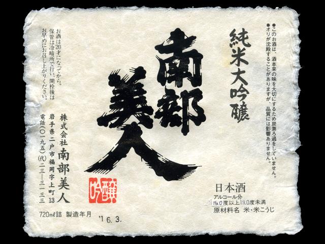 南部美人(なんぶびじん)「純米大吟醸」生ラベル