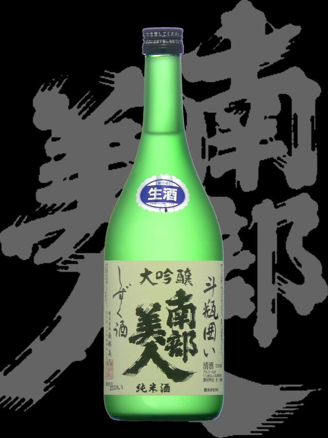 南部美人(なんぶびじん)「純米大吟醸」斗瓶囲いしずく酒生