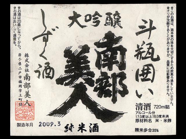 南部美人(なんぶびじん)「純米大吟醸」斗瓶囲いしずく酒生ラベル