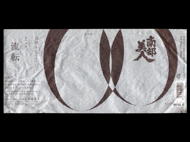 南部美人(なんぶびじん)「純米吟醸」美山錦ラベル