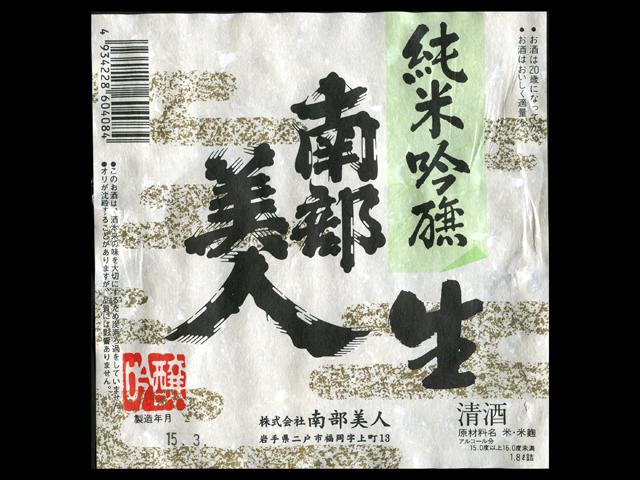 南部美人(なんぶびじん)「純米吟醸」生酒ラベル