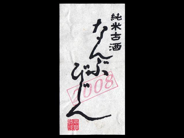 南部美人(なんぶびじん)「特別純米」純米古酒2008ラベル