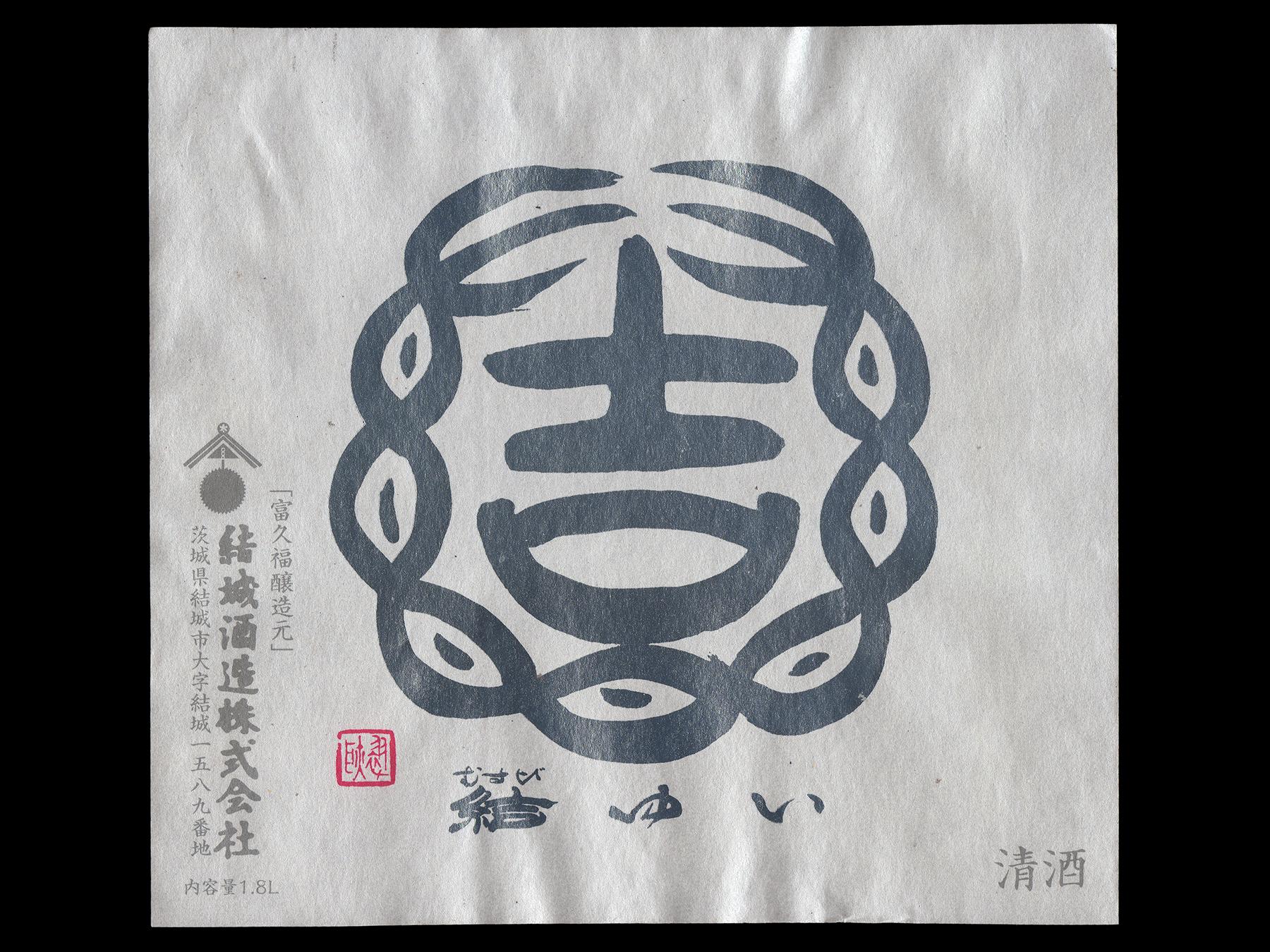 結ゆい(むすびゆい)「純米大吟醸」赤磐産雄町池田酒店別誂ラベル
