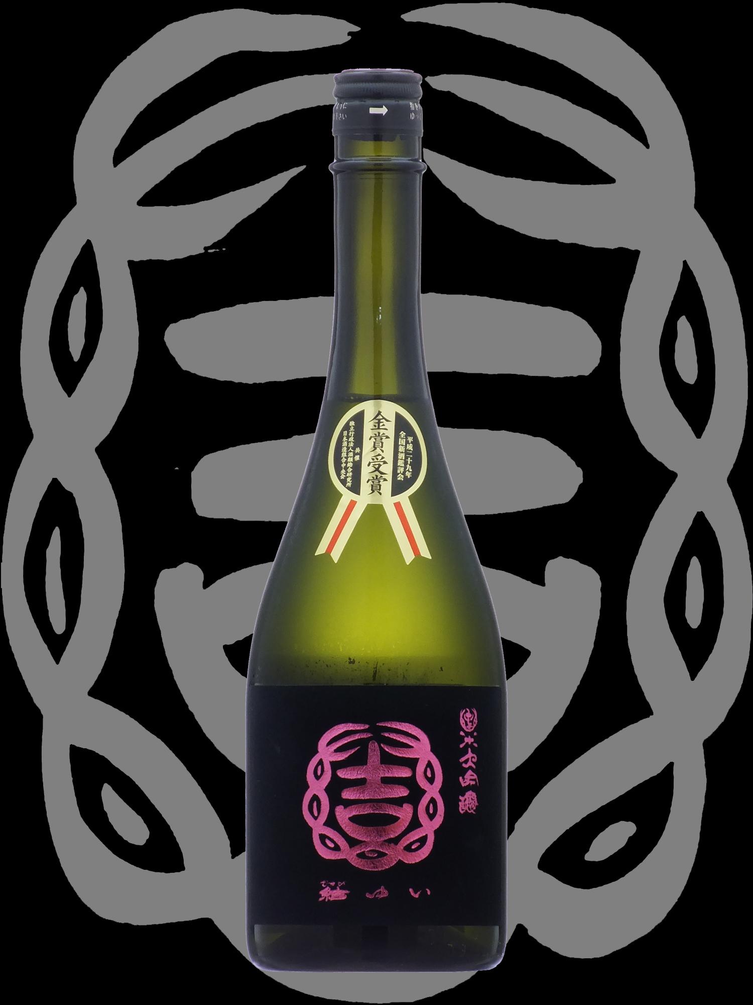 結ゆい(むすびゆい)「純米大吟醸」金賞受賞酒