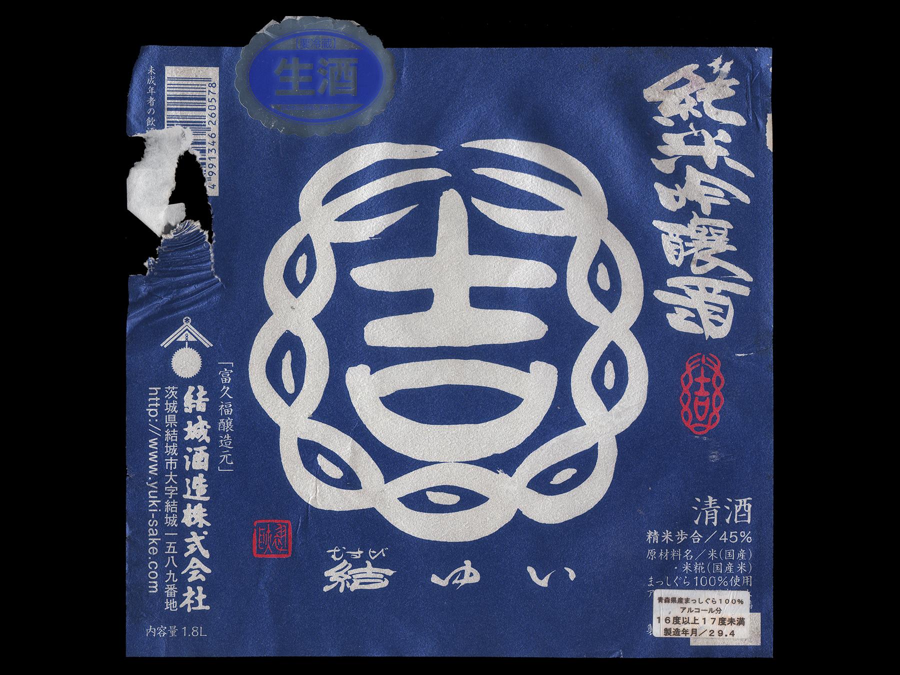 結ゆい(むすびゆい)「純米吟醸」まっしぐら亀口直汲み無濾過生原酒ラベル