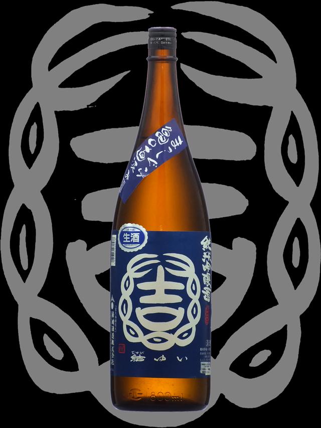結ゆい(むすびゆい)「純米吟醸」まっしぐら亀口直汲み無濾過生原酒