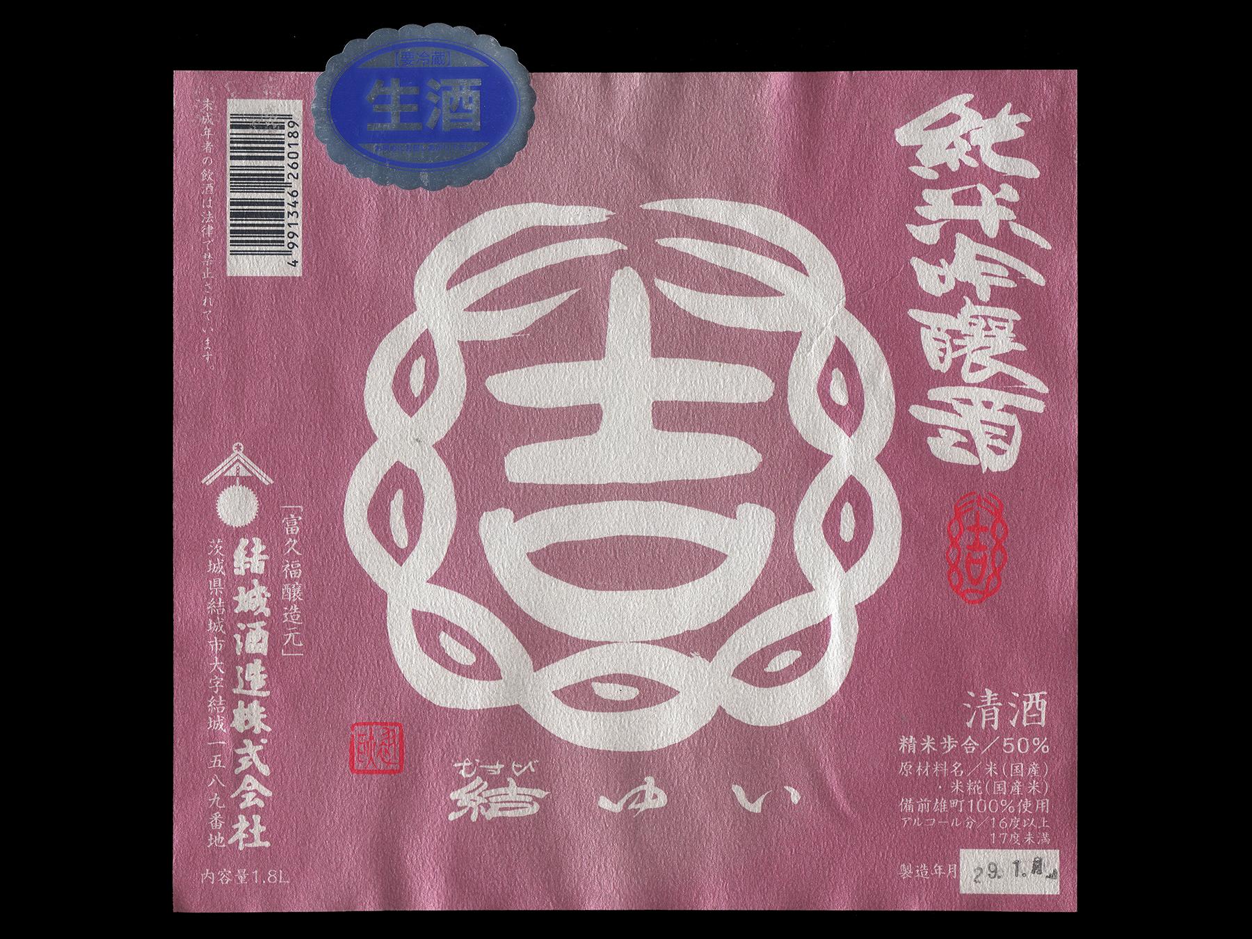 結ゆい(むすびゆい)「純米吟醸」備前雄町亀口直汲み無濾過生原酒ラベル