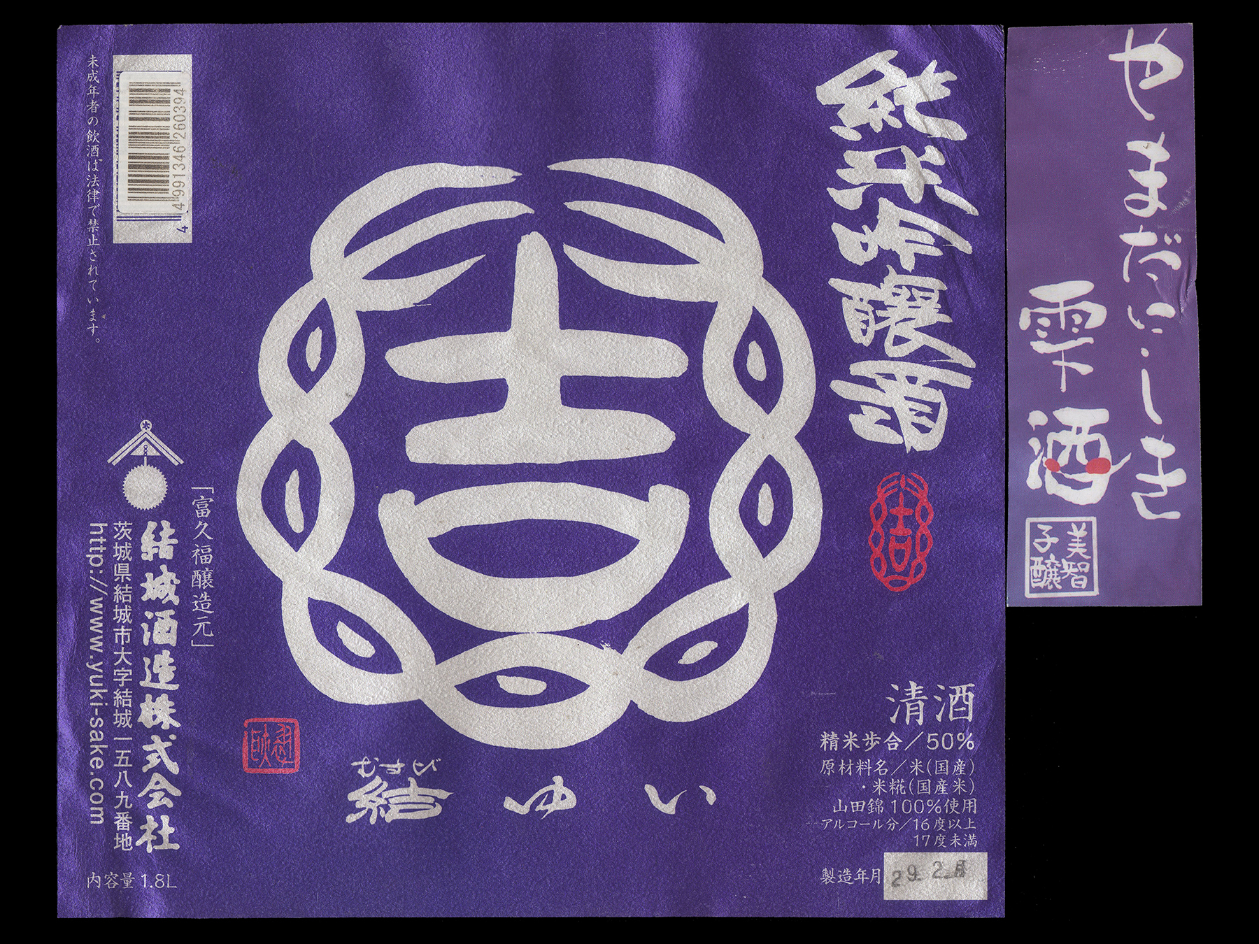結ゆい(むすびゆい)「純米吟醸」山田錦雫酒ラベル