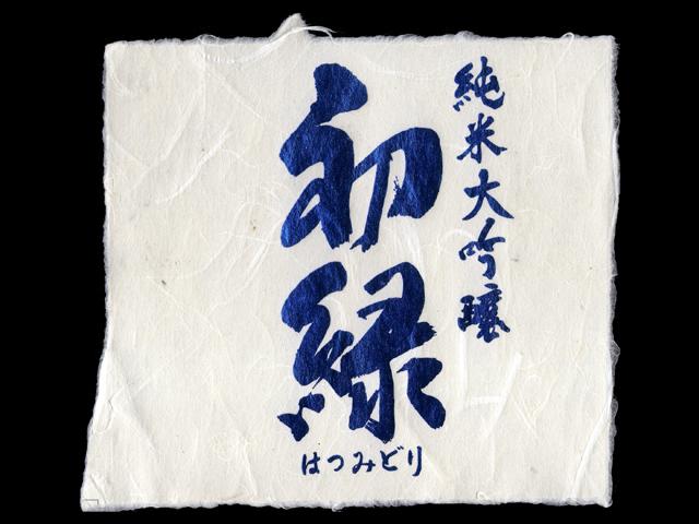 初緑(はつみどり)「純米大吟醸」ラベル