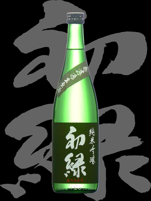 初緑(はつみどり)「純米吟醸」