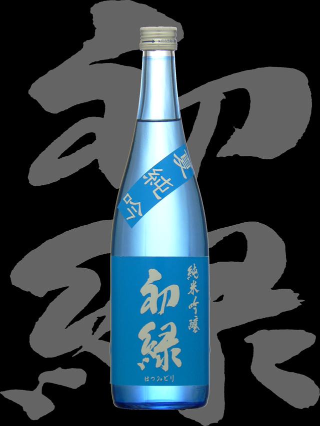 初緑(はつみどり)「純米吟醸」夏純吟