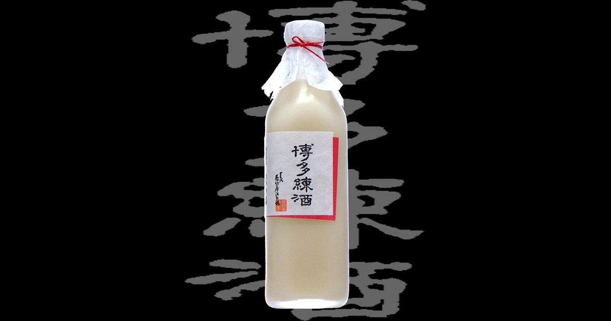 博多練酒(はかたねりざけ)合資会社若竹屋酒造場