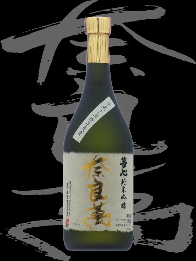 奈良萬(ならまん)「純米吟醸」H7BY