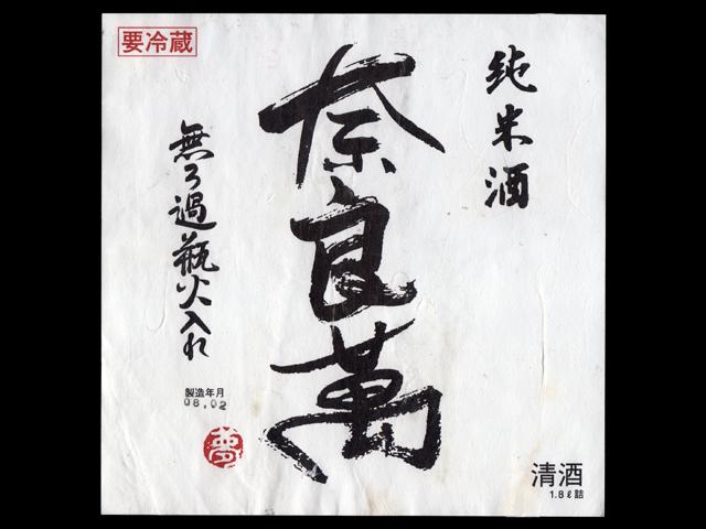 奈良萬(ならまん)「純米」無濾過瓶火入れラベル