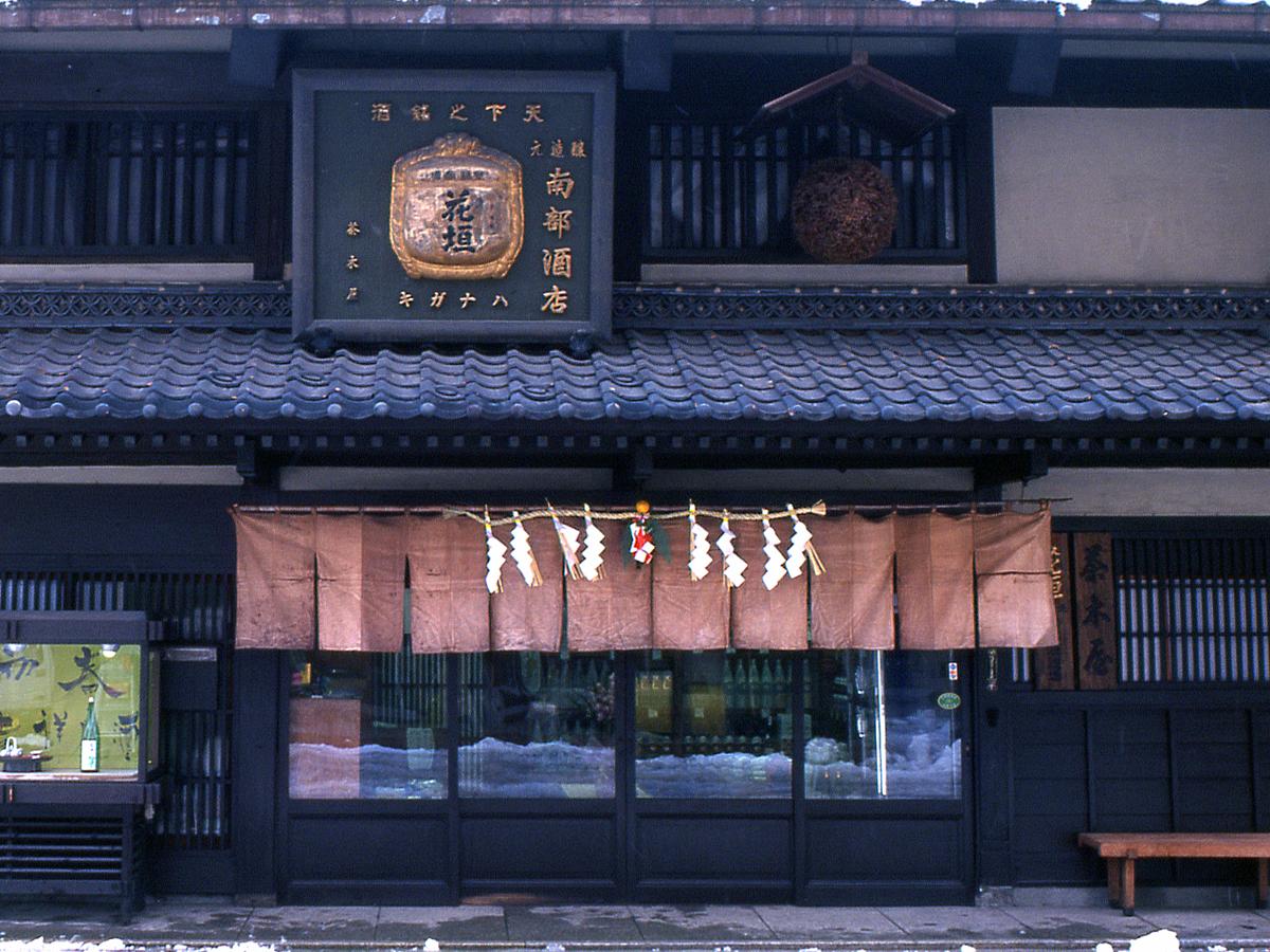 花垣(はながき)有限会社南部酒造場