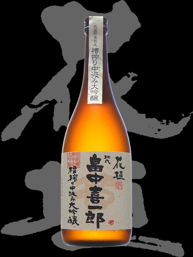 花垣(はながき)「大吟醸」畠中喜一郎