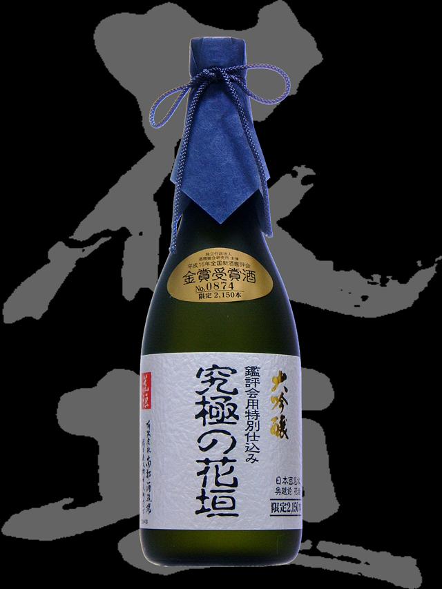 花垣(はながき)「大吟醸」究極の花垣 金賞受賞酒