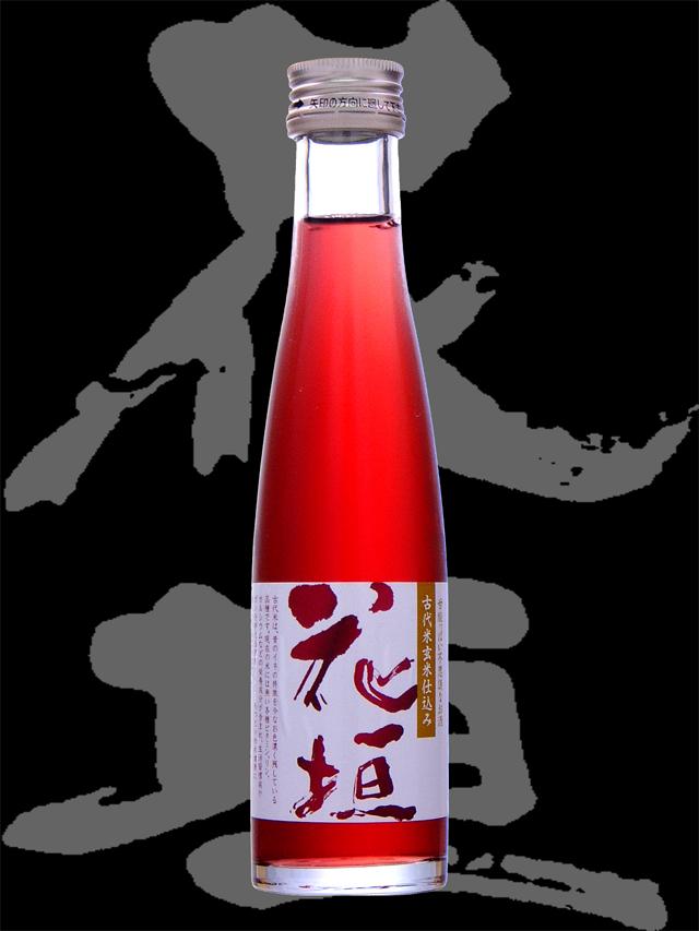 花垣(はながき)「純米」古代米玄米仕込み