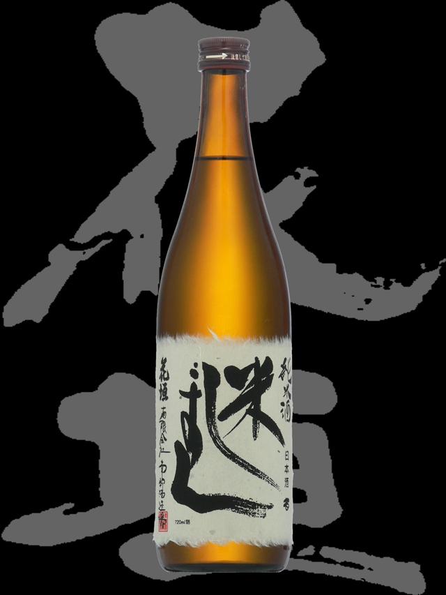 花垣(はながき)「純米」米しずく