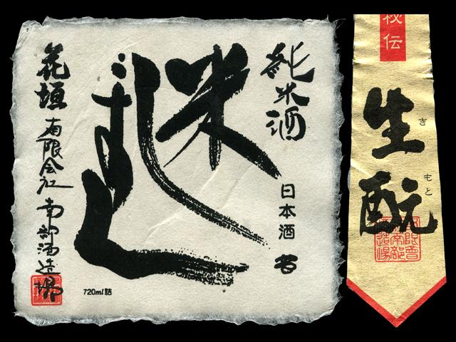 花垣(はながき)「純米」米しずく生酛ラベル