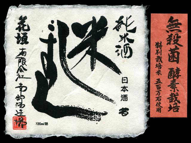 花垣(はながき)「純米」米しずく酵素米ラベル