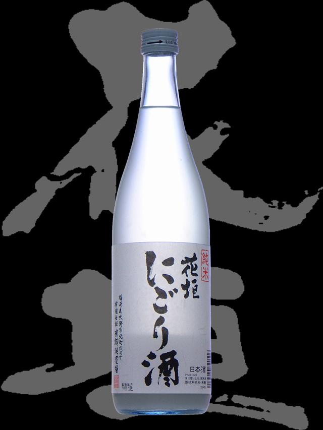 花垣(はながき)「純米」にごり酒