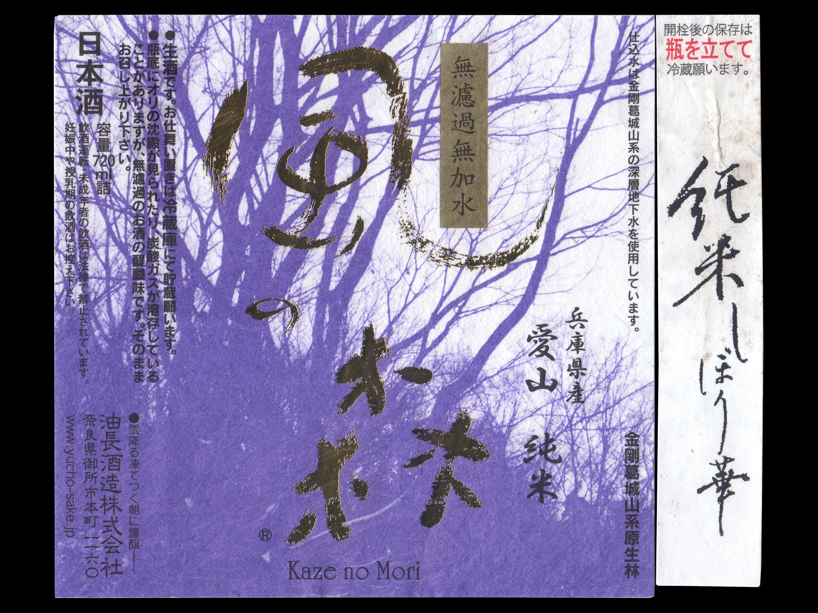 風の森(かぜのもり)「純米」愛山しぼり華ラベル