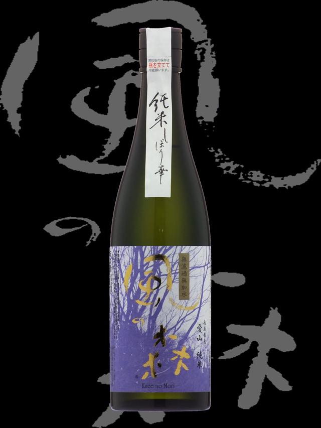 風の森(かぜのもり)「純米」愛山しぼり華