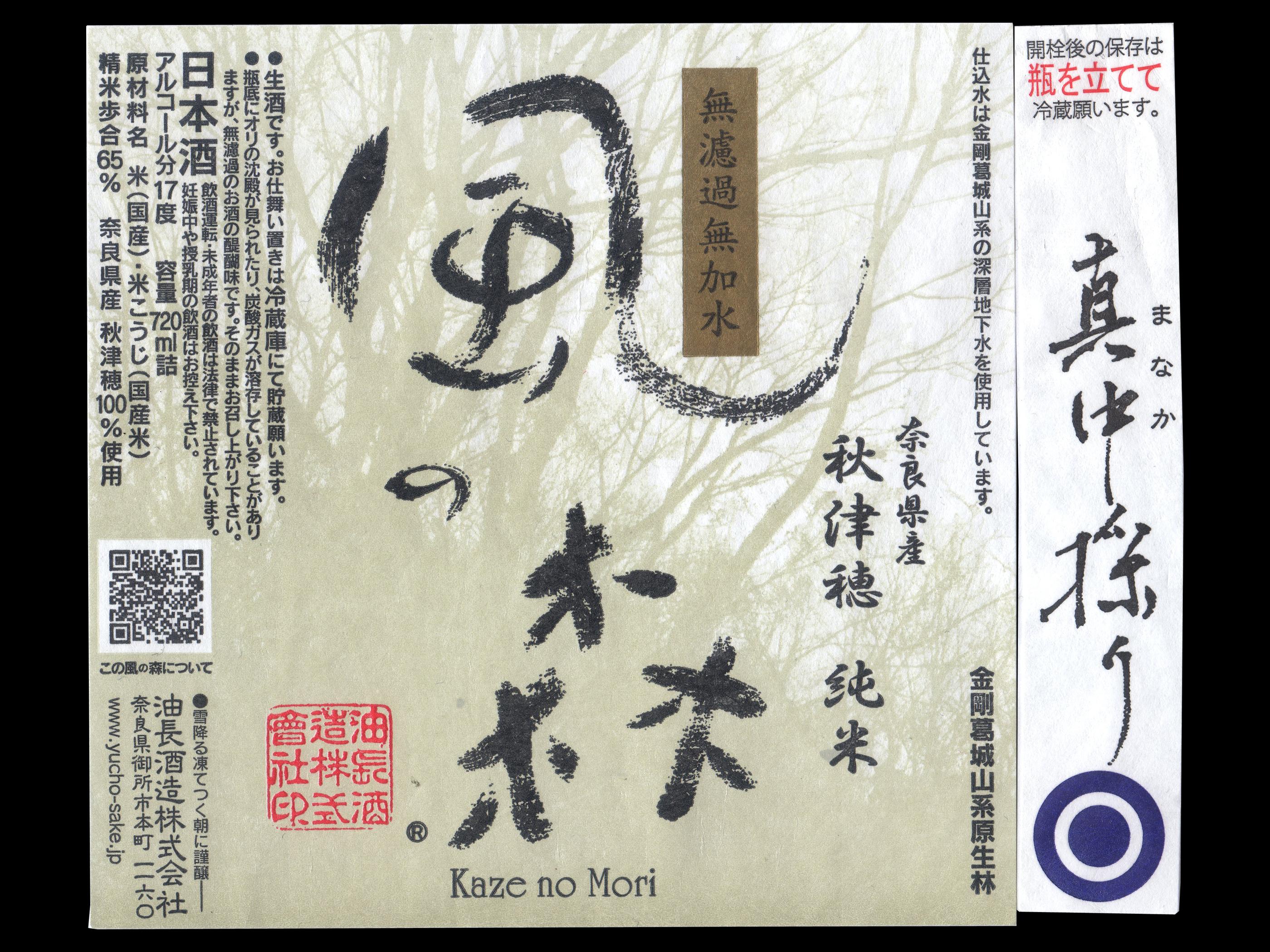 風の森(かぜのもり)「純米」秋津穂真中採りラベル