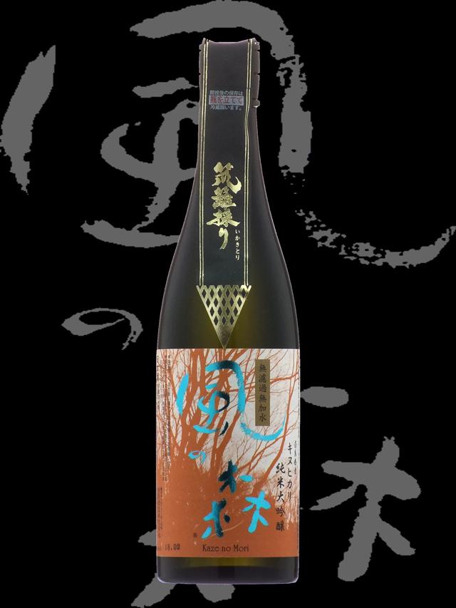 風の森(かぜのもり)「純米大吟醸」キヌヒカリ笊籬採り