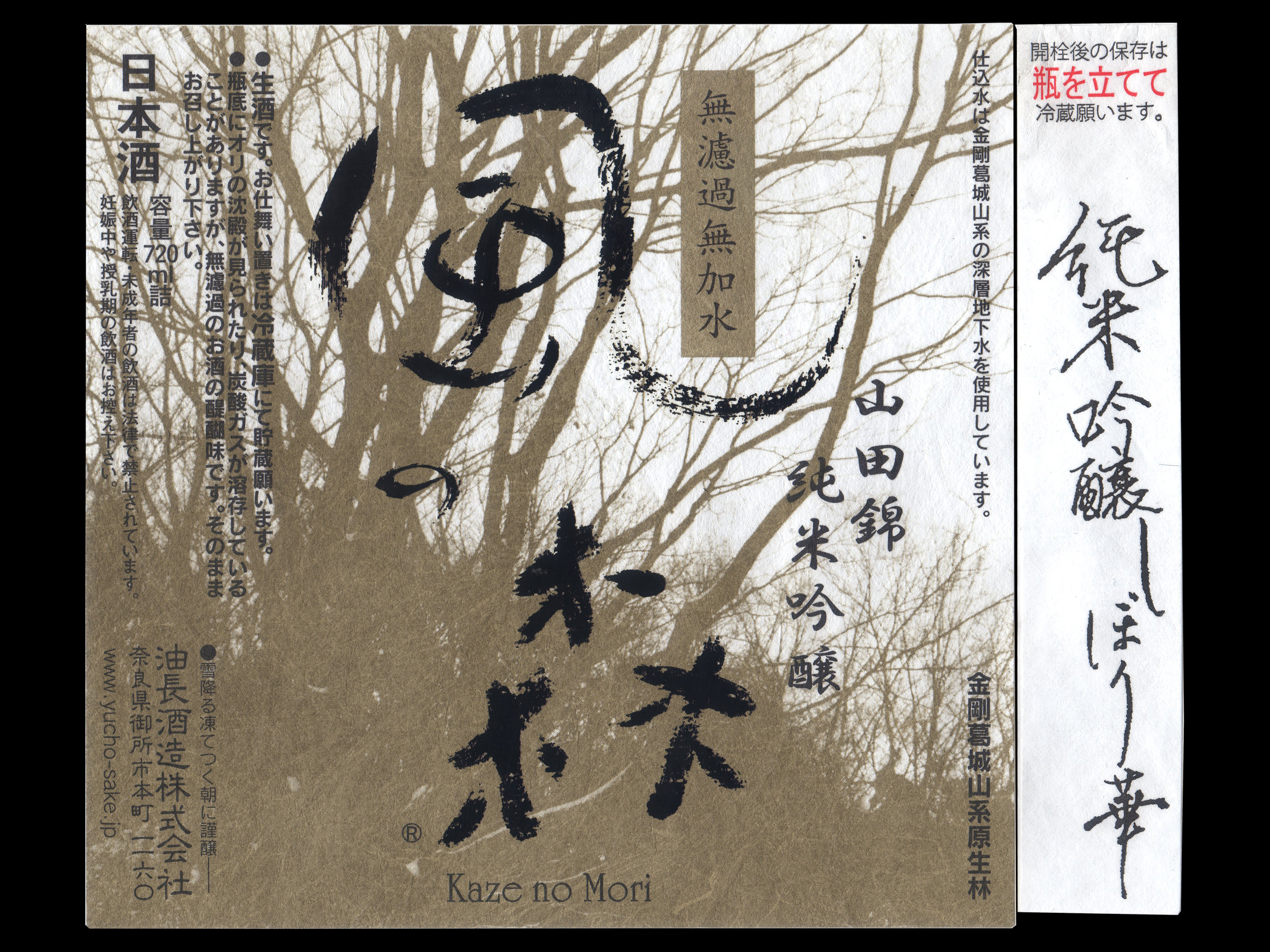 風の森(かぜのもり)「純米吟醸」山田錦しぼり華ラベル
