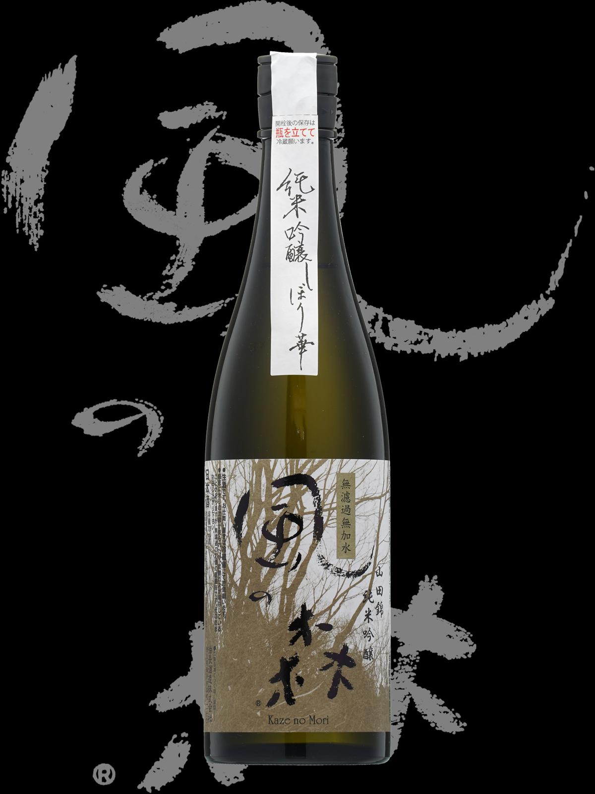 風の森(かぜのもり)「純米吟醸」山田錦しぼり華