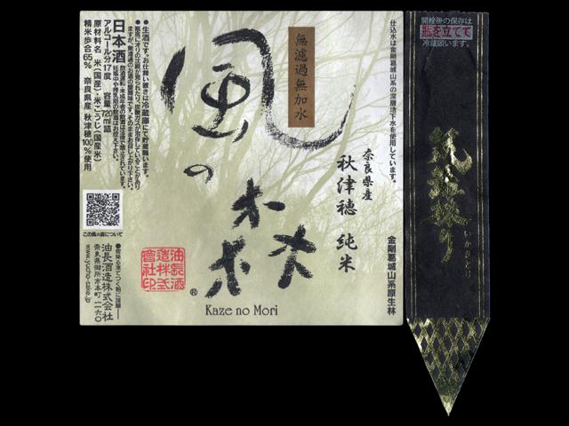 風の森(かぜのもり)「純米」秋津穂笊籬採りラベル